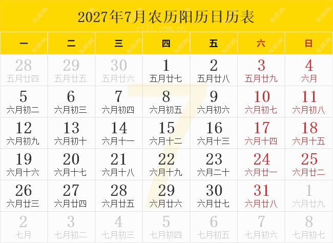 2027年7月农历阳历日历表