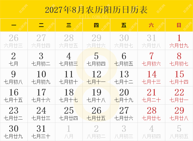 2027年8月农历阳历日历表