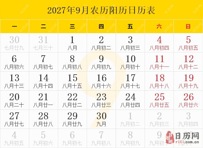 2027年9月农历阳历日历表