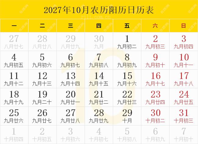 2027年10月农历阳历日历表