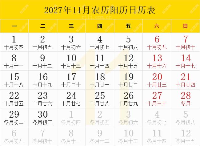 2027年11月农历阳历日历表