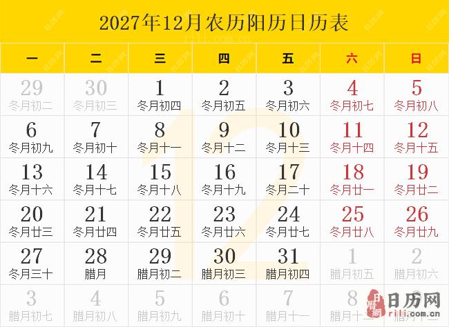 2027年12月农历阳历日历表