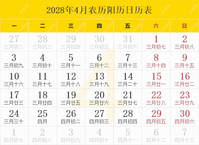 2028年4月农历阳历日历表