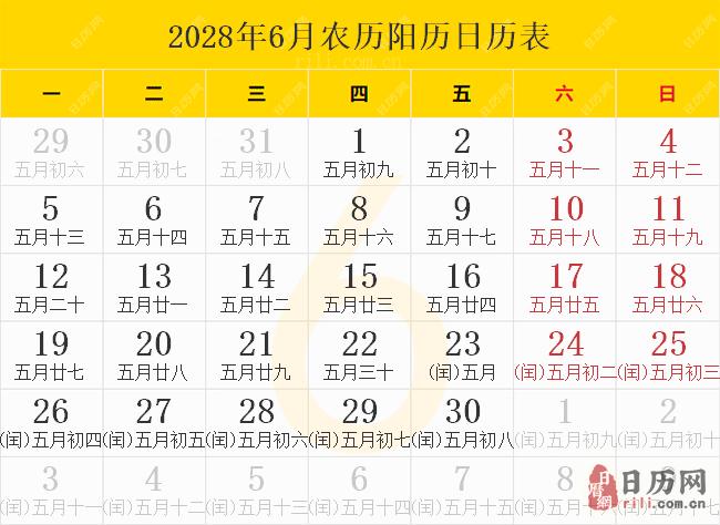 2028年6月农历阳历日历表