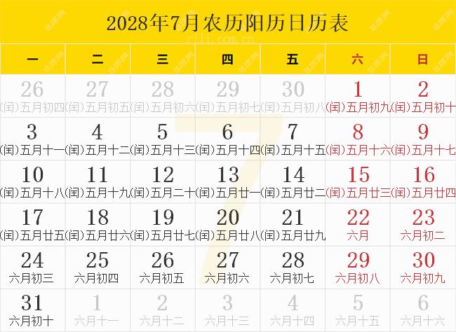 2028年7月农历阳历日历表
