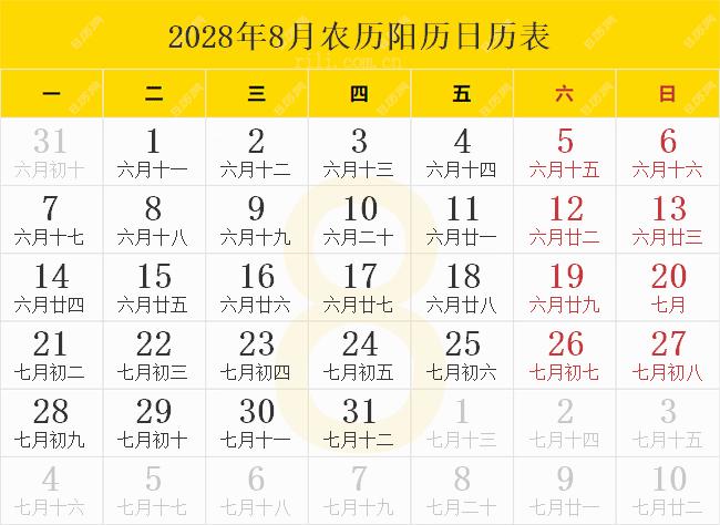 2028年8月农历阳历日历表