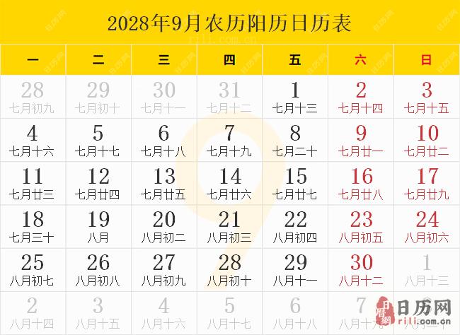 2028年9月农历阳历日历表