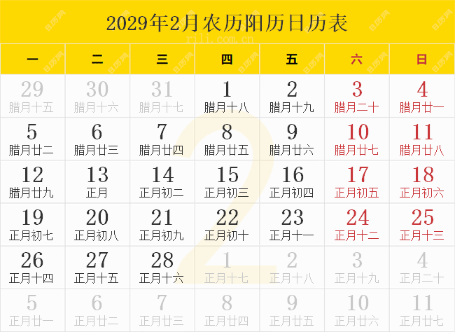 2029年2月农历阳历日历表
