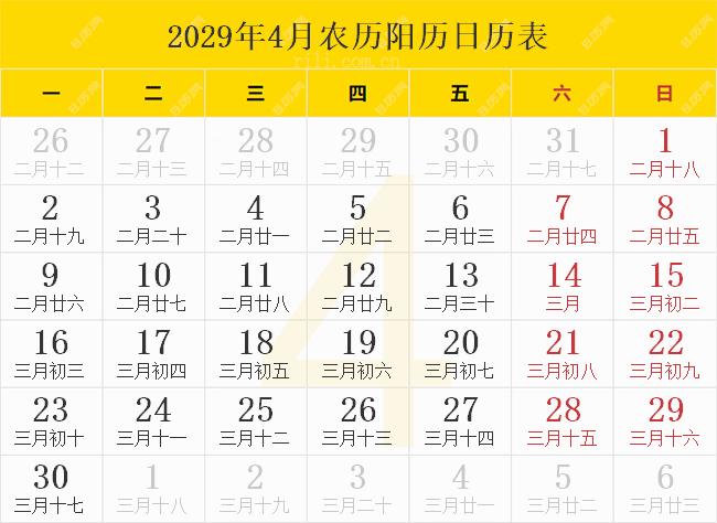 2029年4月农历阳历日历表