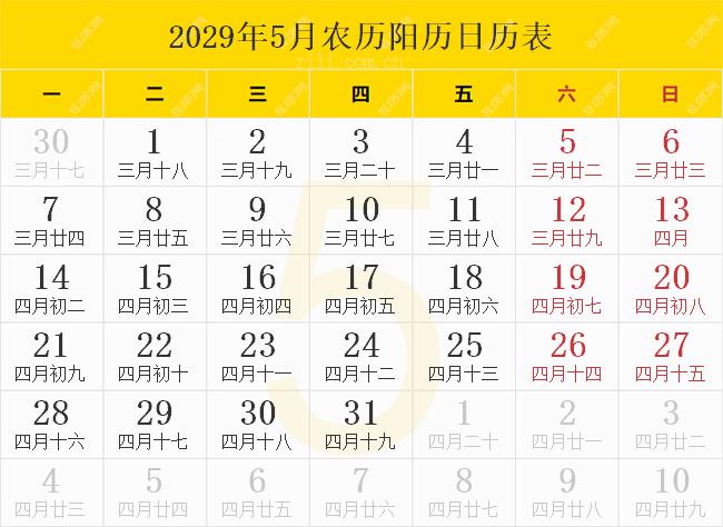 2029年5月农历阳历日历表