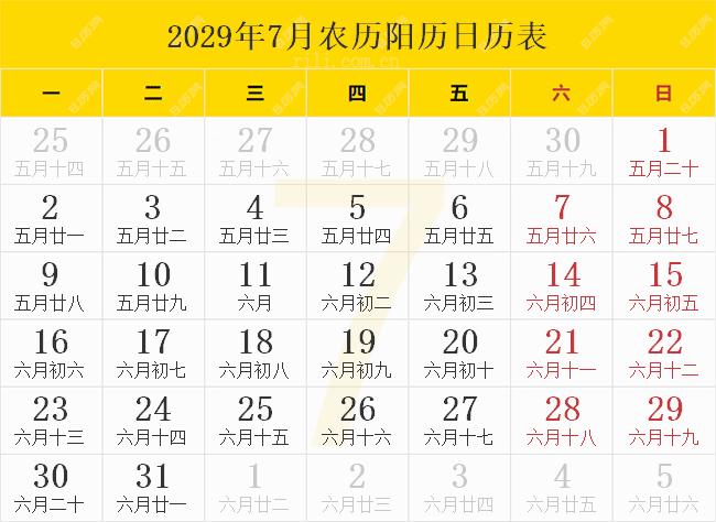 2029年7月农历阳历日历表