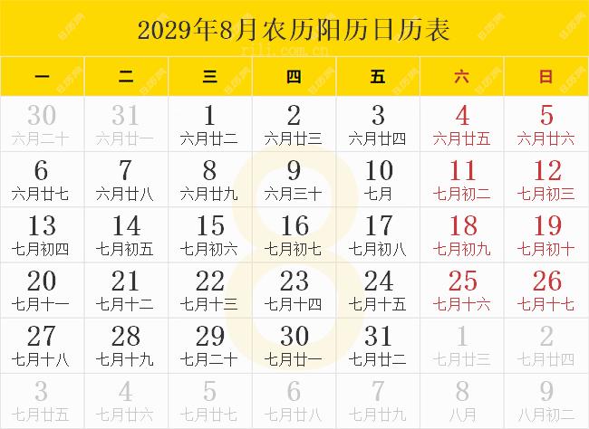 2029年8月农历阳历日历表
