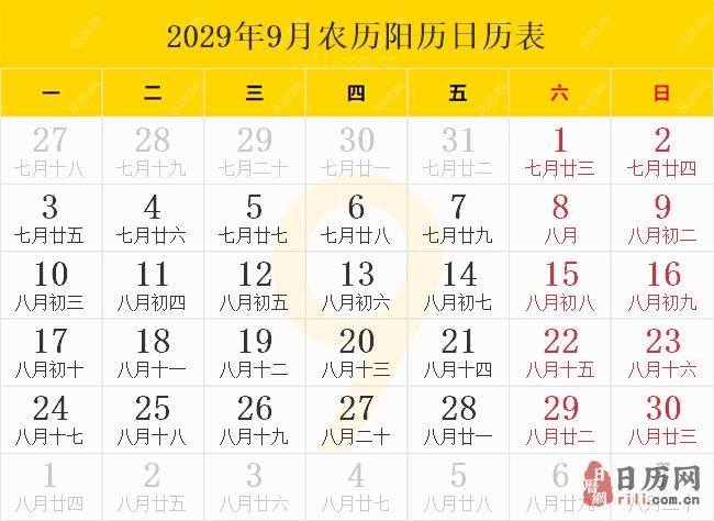 2029年9月农历阳历日历表