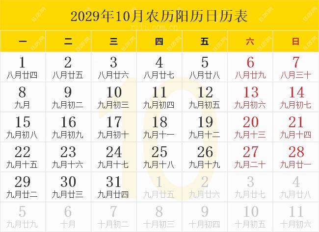 2029年10月农历阳历日历表