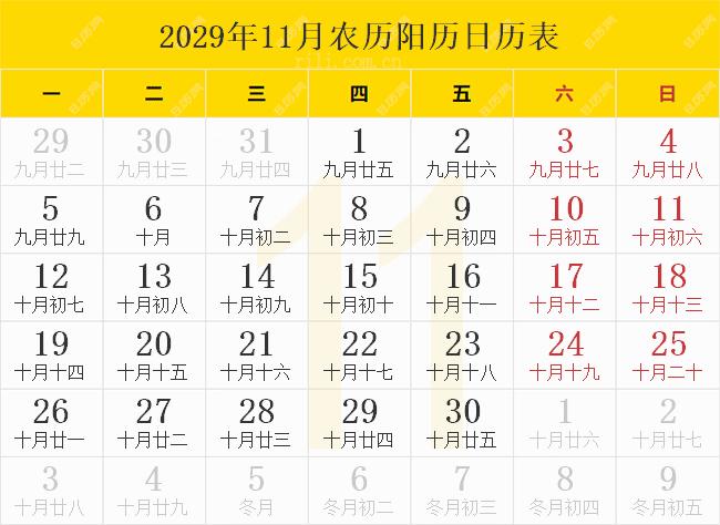 2029年11月农历阳历日历表