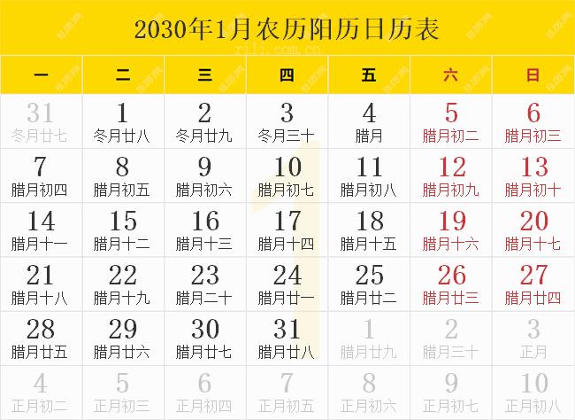 2030年1月农历阳历日历表