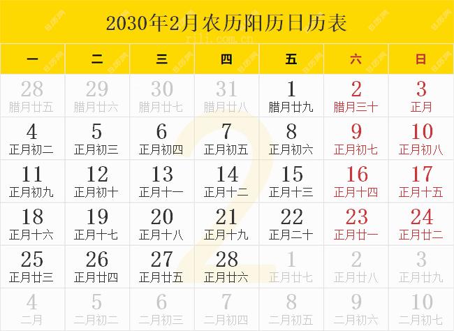 2030年2月农历阳历日历表