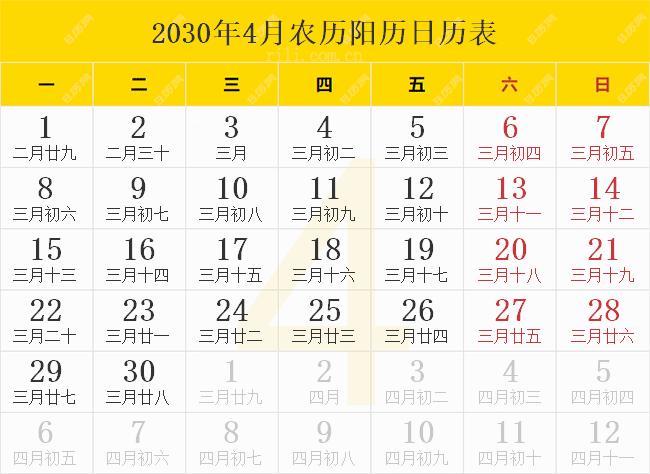 2030年4月农历阳历日历表