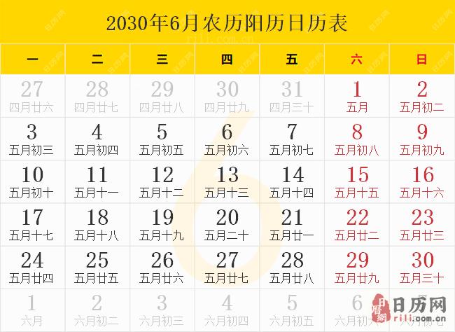 2030年6月农历阳历日历表