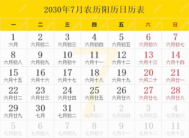 2030年7月农历阳历日历表