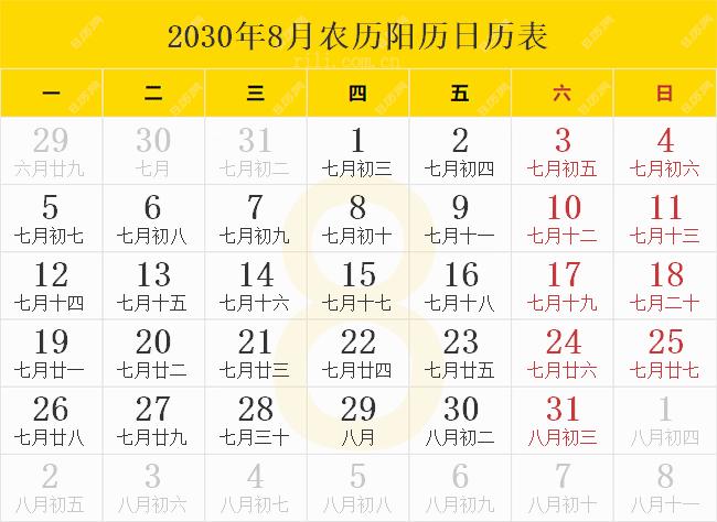 2030年8月农历阳历日历表