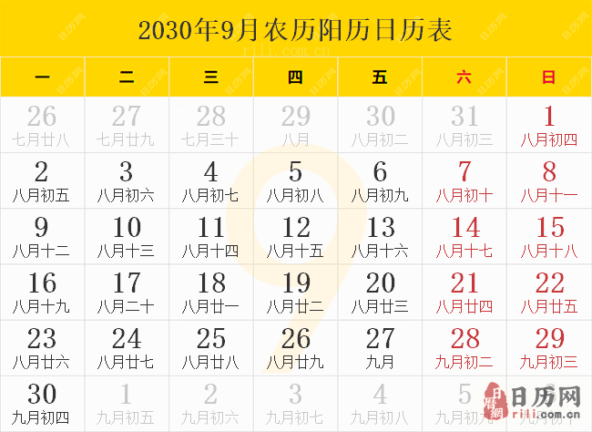 2030年9月农历阳历日历表