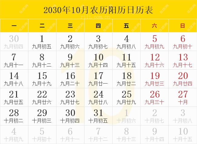 2030年10月农历阳历日历表