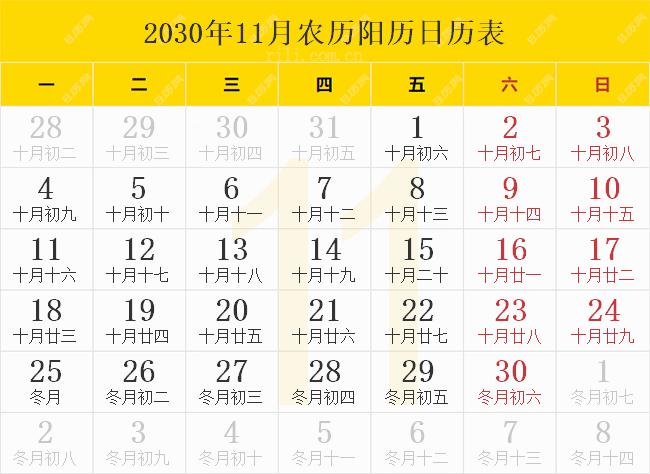 2030年11月农历阳历日历表