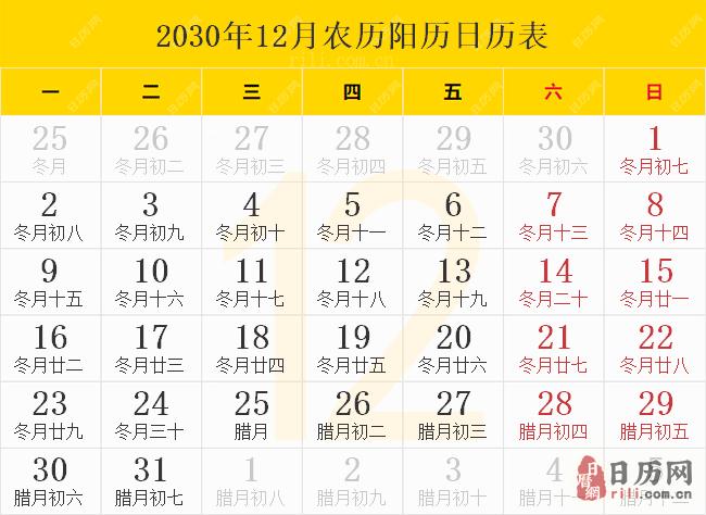 2030年12月农历阳历日历表